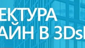 Обучение 3DsMax в Барнауле